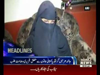 Waqtnews Headlines 03:00 PM 01 August 2015