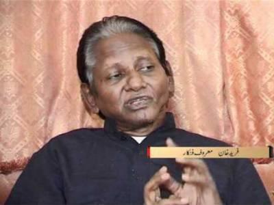 اپنے مخصوص انداز کے ذریعے لوگوں میں خوشیاں بانٹنے والے معروف مزاحیہ اداکار فرید خان کراچی میں انتقال کر گئے