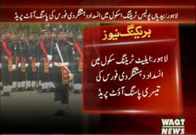 Third Passing Out Parade of Counter Terrorism Force in Lahore