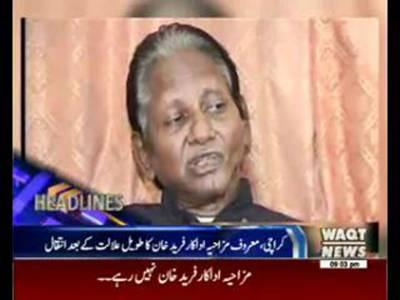 Waqtnews Headlines 09:00 PM 01 August 2015