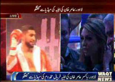 Boxer Amir khan's Wife Faryal Makhdoom Interview In Lahore