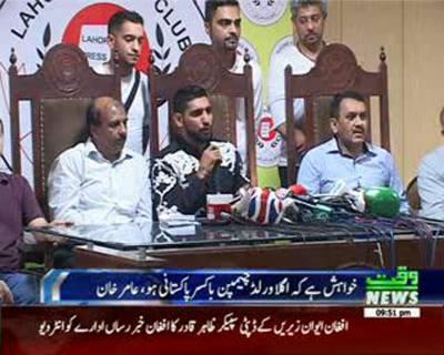 Amir Khan Boxer Visit To Pakistan