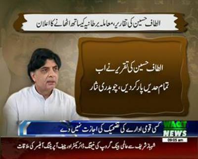 Altaf Hussain Speach Against State Institutions 3 August 2015