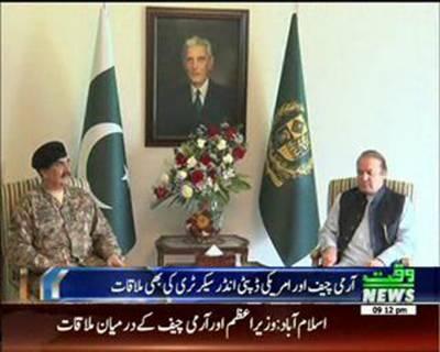 Army Chief Meeting With Nawaz Sharif And American Deputy Under Secretary