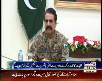 Army Chief Visit To Anti Narcotics Force Headquarter