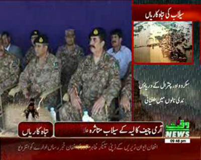 Army Chief Visit To Flood Areas