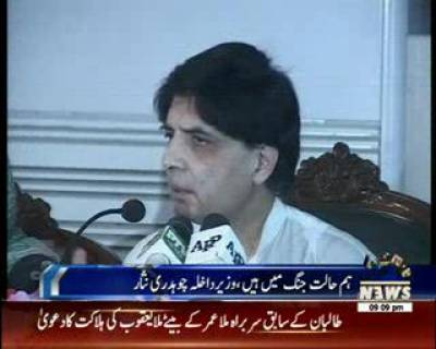 Ch Nisar Spoke About Current Situation of Pakistan