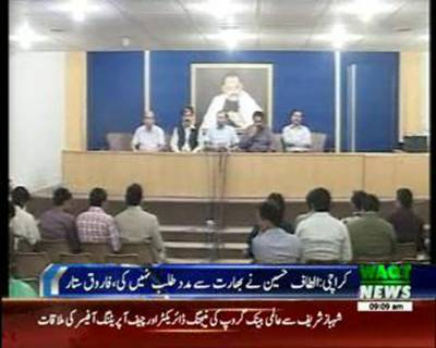 Farooq Sattar Explanation Over Altaf Hussain Speach