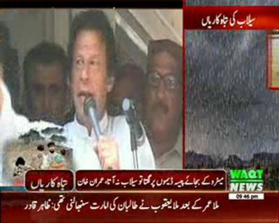 Imran Khan Addressing To Flood Victims
