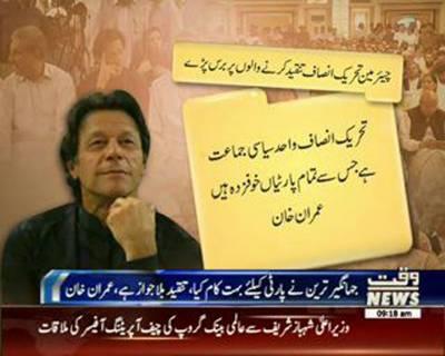Imran Khan Statement About Jahangir Tareen