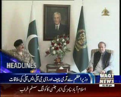 Waqtnews Headlines 01:00 PM 03 August 2015