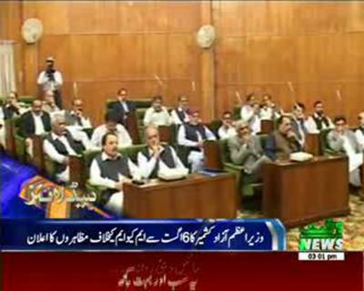 Waqtnews Headlines 03:00 PM 03 August 2015