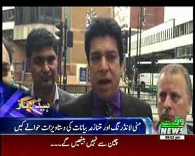 Waqtnews Headlines 09:00 PM 03 August 2015