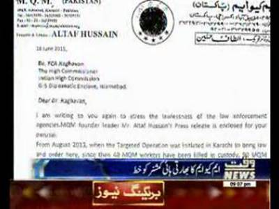 MQM Letter To Indian High Commission