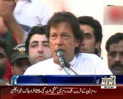 Imran Khan Challenge's the PMLN News Package 06 August 2015