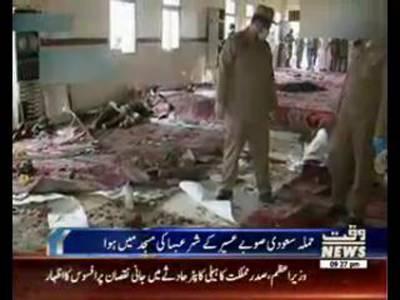 Mosque Blast In Saudia Arabia