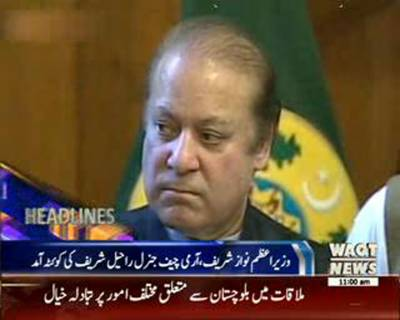 Waqtnews Headlines 11:00 AM 06 August 2015