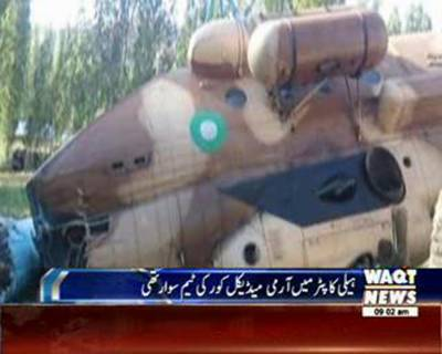 12 Peoples were martyred due to helicopter crashing in Mansehra