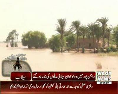 Flood and Its Ravages in Sindh and South Punjab