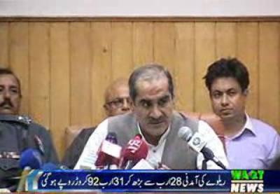 Khawaja Saad Rafique Press Conference