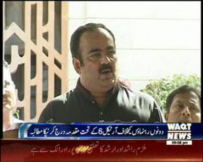 MQM Passes Resolution Against Asif Ali Zardar and Imran Khan