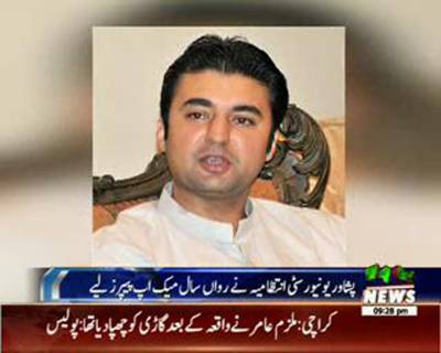 Murad Saeed Degree Controversy