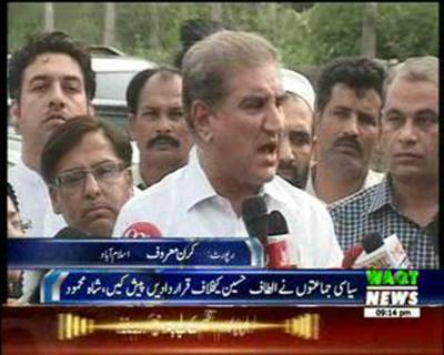 PTI Announces Return to National Assembly: Shah Mehmood Qureshi
