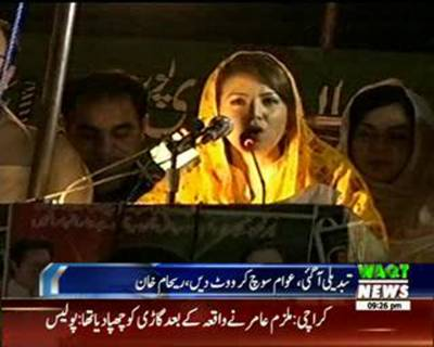 Reham Khan Joins Practical Politics