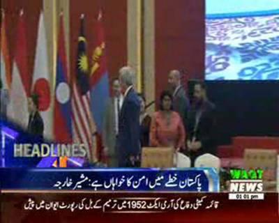 Waqtnews Headlines 01:00 PM 07 August 2015