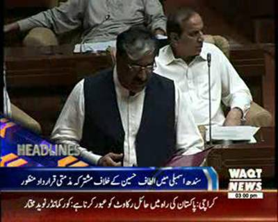 Waqtnews Headlines 03:00 PM 07 August 2015
