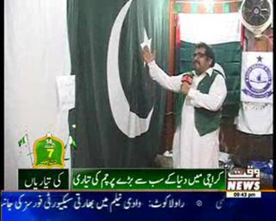 World's Biggest Flag is Being Made in Pakistan