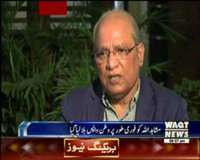 Controversial interview: Federal minister Mushahidullah Khan Resigns