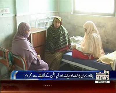 Lady Reading Hospital Lacks of Basic Facilities