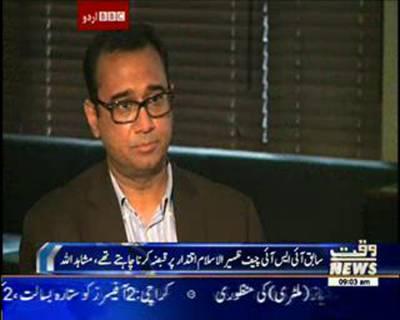 Mashahidullah Khan interveiw to BBC against Zaheer-ul-Islam
