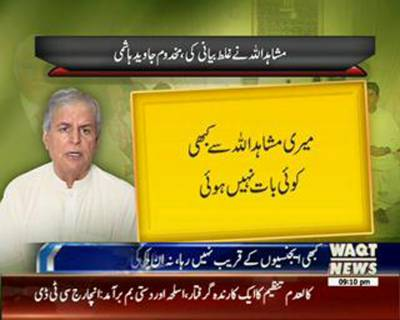 Mushahid ullah lied about me, Javed Hashmi
