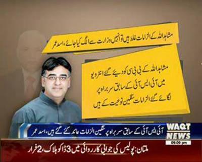 PTI's Asad Umer Demands to PM to Sack Mushahidullah Khan