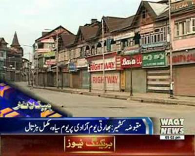 Waqtnews Headlines 05:00 PM 15 August 2015