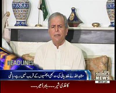 Waqtnews Headlines 09:00 PM 15 August 2015