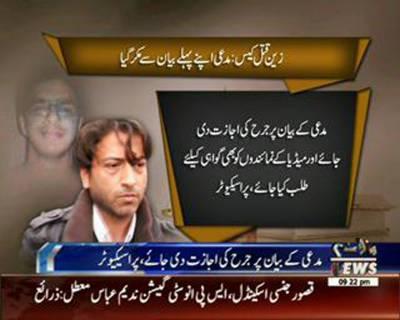 Zain murder case: Key Witness denies recognising Mustafa Kanju