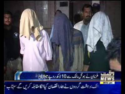 Extortion Mafia Arrested in Lahore