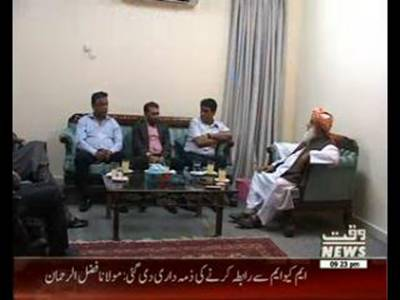 Fazal ur Rehman meeting with MQM
