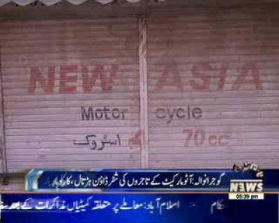 Shutter Down Strike In Gujranwala