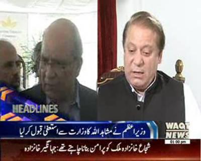 Waqt Headlines 01:00 PM 17 August 2015