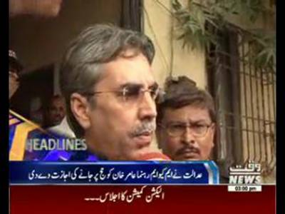 Waqtnews Headlines 03:00 PM 17 August 2015