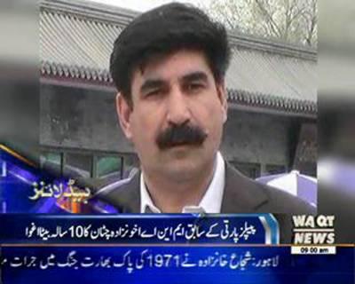 Waqtnews Headlines 09:00 AM 17 August 2015