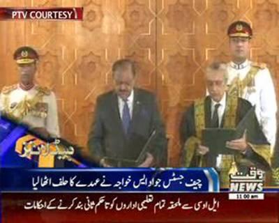 Waqtnews Headlines 1100 AM 17 August 2015