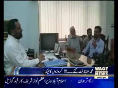Fraud With Muhammad Hafeez