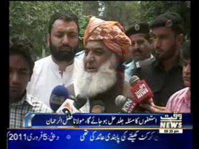 Fazal Ur Rehman about MQM Resignation And Karachi operation