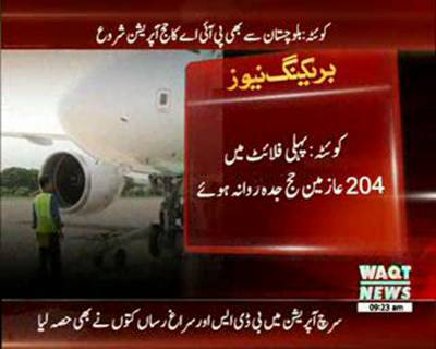 First Flight of Hajj pilgrimages from Quetta