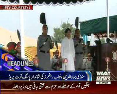 Waqtnews Headlines 11:00 AM 19 August 2015